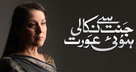 Jannat Se Nikali Huwi Aurat – Episode 19 – 9th May 2012