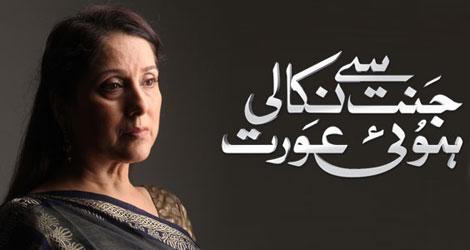 Jannat Say Nikaali Hui Aurat , Title Song and Story – Geo TV Drama Serial , Title Song and Story