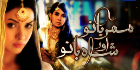 Meher Bano Aur Shah Bano – Episode 17 – 25th April 2012