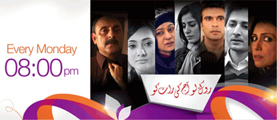 Rook Lo Aj Ki Raat Ko – Episode 14 – 2nd April 2012