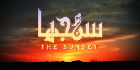 Sanjha – Episode 13 – 09-02-2012