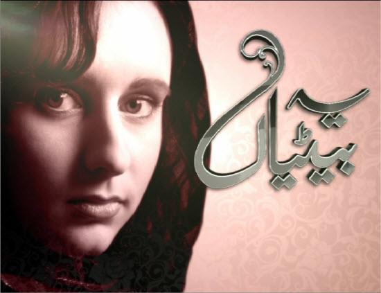 Yeh Betiyan – 03-02-2012- Episode 5